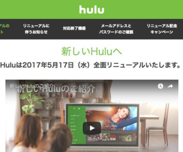 Hulu、全面リニューアルでサイトURLが「happyon.jp」へ変更