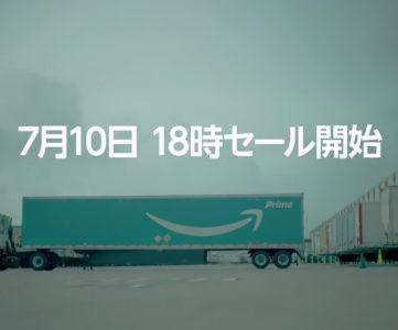 年に1度、Amazon の大規模セール「Prime Day 2017」は7月10日午後6時より開始