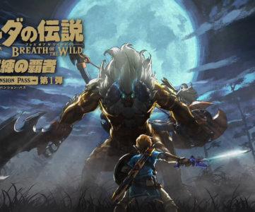 『ゼルダの伝説 BotW』DLC第1弾の配信開始日、第2弾概要が公開。英傑4人は『amiibo』化