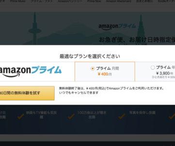 Amazonプライム、特典そのまま1ヵ月400円で利用できる月間プランを提供開始