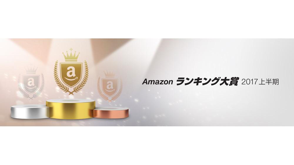 「Amazonランキング大賞2017 上半期」が発表、テレビゲーム部門は『ポケモン サン・ムーン』が1位2位独占、『ゼルダ BotW』も10位に