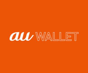 """【au WALLET】「auかんたん決済」によるチャージ(入金)方法が変更、Wi-Fiは使えず """"au携帯電話回線でのみ""""に"""