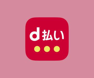 ドコモ、「d払い」に新型コロナのクラスター発生情報通知機能。東京都の新型コロナ・テックパートナー企業に