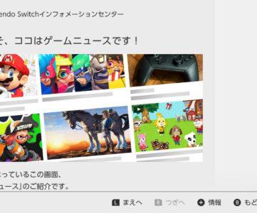 【Nintendo Switch】「ゲームニュース」とは、チャンネルの登録方法、届かないときの対処方法