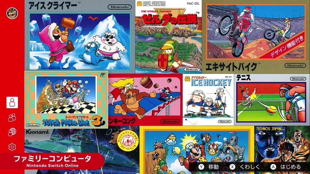 【Nintendo Switch】バーチャルコンソールは配信されない?スイッチで昔の名作クラシックゲームを遊ぶ方法