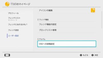 Nintendo Switch - SNSへの投稿設定