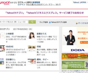 ヤフー、ディレクトリ型検索サービス「Yahoo!カテゴリ」を終了へ 「一定の役割を終えた」