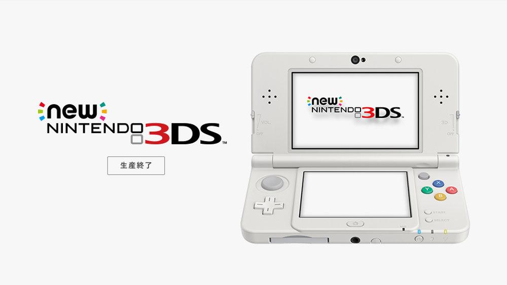 任天堂、「Newニンテンドー3DS」を生産終了。大画面の New3DS LL /  New2DS LL とコンパクト・エントリーモデルの 2DS に注力