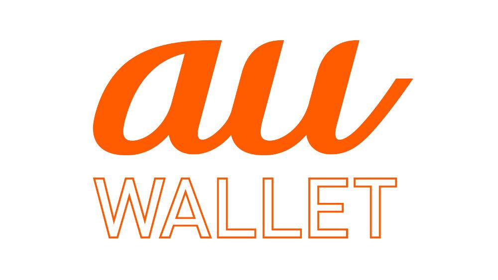 【au WALLET プリペイドカード】チャージ残高上限が「100万円」に引き上げ