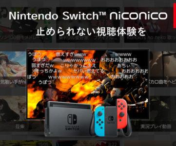 Nintendo Switch 初の動画視聴アプリ『niconico』が登場、他の動画配信サービスの対応期待も