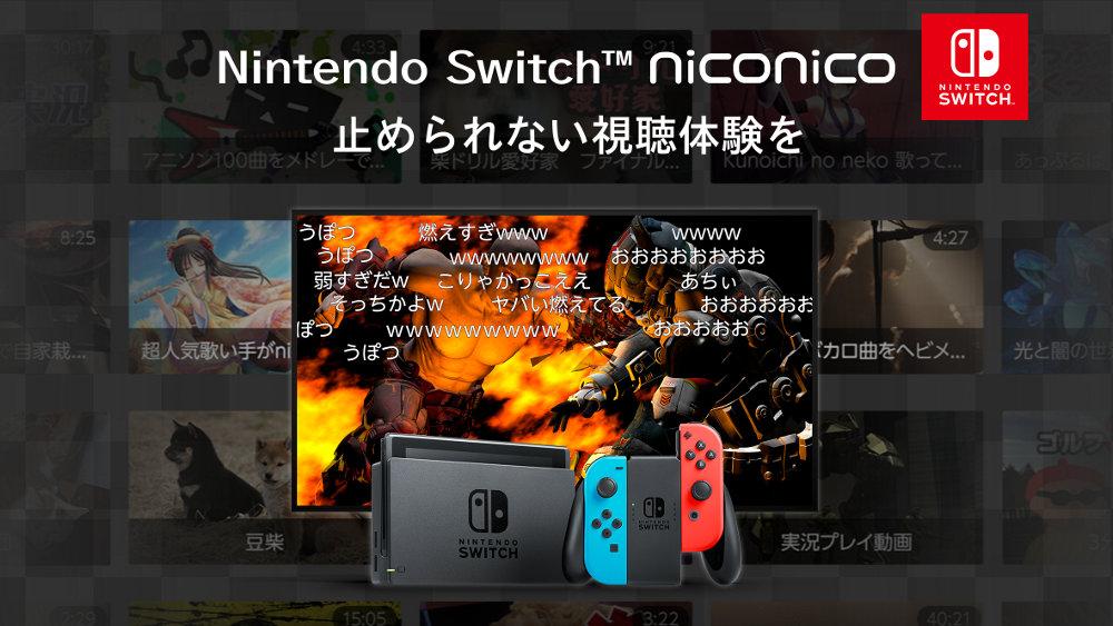 Switch/3DS『niconico』の生放送機能がサービス提供終了へ