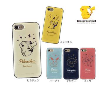 『ポケットモンスター』デザインの iPhone ケース、ソフトタイプケースと手帳型ケースの2種