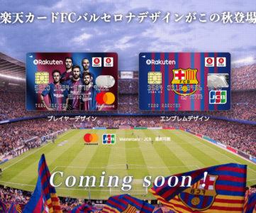 FCバルセロナデザインの「楽天カード」が登場、国内唯一のバルサ公式クレジットカード