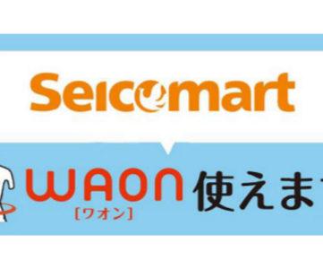 北海道を中心に展開するコンビニ「セイコーマート」でイオンの電子マネー「WAON」に対応、支払いや現金チャージが利用可能に