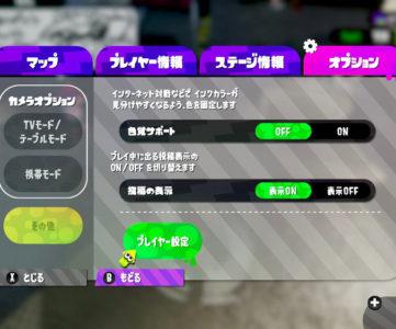 【スプラトゥーン2】キャラクターの性別や肌の色、目の色、髪型、ボトムスを後から変更する方法・手順