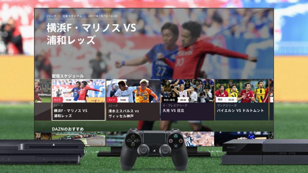 DAZN が遂に PS4 / PS3 へ対応。視聴アプリが配信開始
