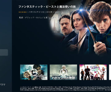 【U-NEXT】PS4/PS4 Proでも視聴可能、家にあるゲーム機から動画を見放題で楽しむ方法