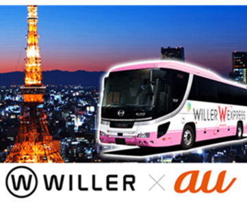 【auかんたん決済】高速バスの料金支払いも可能、予約サイト「WILLER TRAVEL」でKDDIのキャリア決済を利用