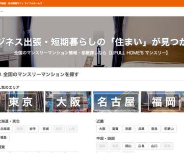 楽天LIFULL STAY、マンスリーマンション紹介サイト「LIFULL HOME'S マンスリー」を開設