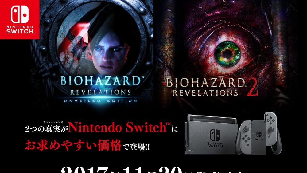 【比較】『バイオハザード リベレーションズ アンベールド エディション』『2』Switch版の特徴、変更点、他機種版との違い