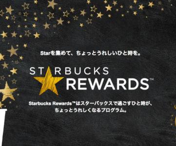 STARBUCKS REWARDS (スターバックス リワード)、イベントなど限定企画への参加や貯めたポイントで商品交換チケットを発行等が可能なスタバの新プログラム