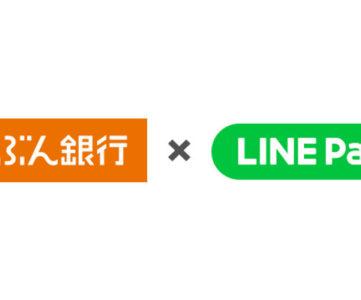じぶん銀行が LINE Pay と連携、口座登録でアプリから直接チャージ可能に