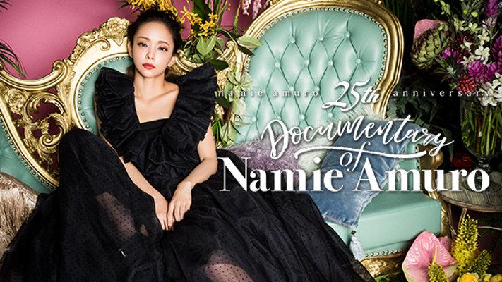 Hulu、安室奈美恵デビュー25周年記念のオリジナルドキュメンタリー「Documentary of Namie Amuro」を独占配信