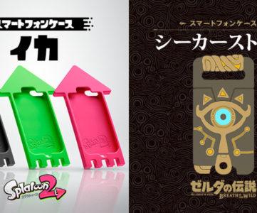 【任天堂公式】ゲームと一緒なデザインの「シーカーストーン (ゼルダの伝説 BotW)」や「イカスマホ (スプラトゥーン2)」型 iPhone ケース
