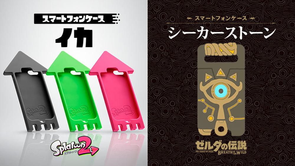 任天堂公式、ゲームと一緒なデザインの「シーカーストーン (ゼルダの伝説 BotW)」や「イカスマホ (スプラトゥーン2)」型 iPhone ケース
