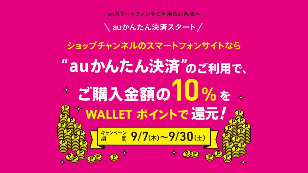 au、ショップチャンネルの「auかんたん決済スタート」キャンペーンを実施