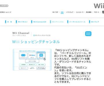任天堂、Wiiウェアやバーチャルコンソール等を販売するデジタルストア「Wiiショッピングチャンネル」を段階的に終了へ。最終日は2019年1月31日