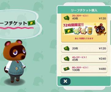 スマホ版『どうぶつの森』、『ポケ森』課金の9割近くは日本ユーザー。1DLあたりの課金額も2位カナダの16倍以上