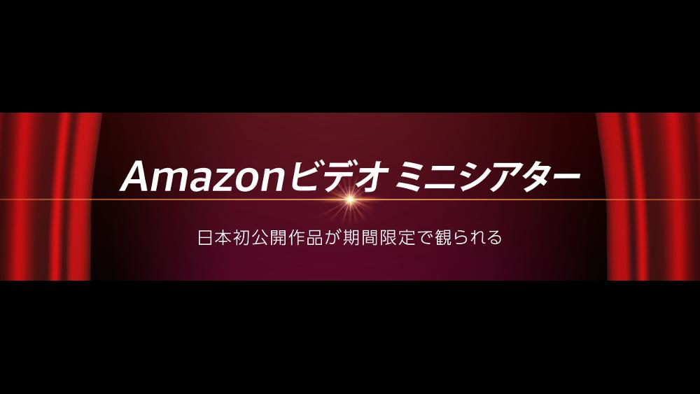 Amazonビデオ ミニシアター、日本未公開作品がAmazonビデオで先行独占配信