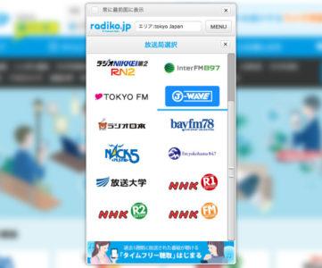 NHKラジオが radiko (ラジコ) に試験参加、アプリや公式サイトから聴取可能に