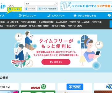 "【radiko.jp】24時間以内なら ""合計3時間"" まで再生可能、ラジコのタイムフリー機能が改善"