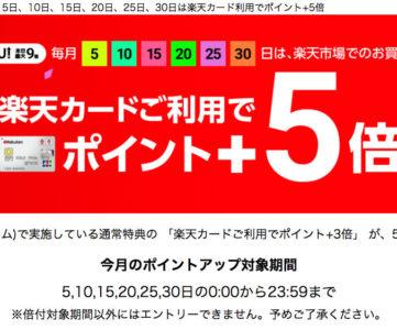 楽天の「SPU (スーパーポイントアッププログラム)」が最大9倍に、5の倍数の日に楽天カード利用で