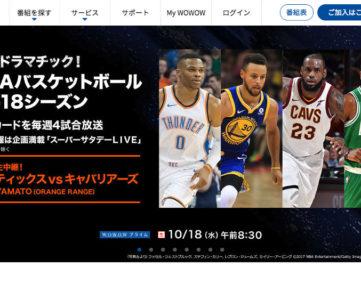 楽天、NBA の国内放映権を「WOWOW」へサブライセンス。注目カードを毎週4試合放送