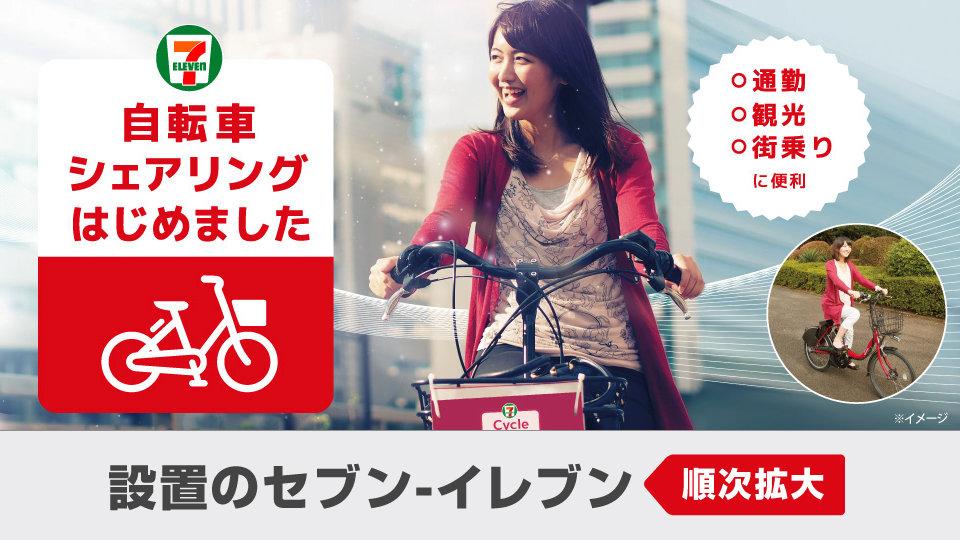 セブンイレブン、シェア自転車サービスを全国1000店舗5000台設置へ。ソフトバンクと連携