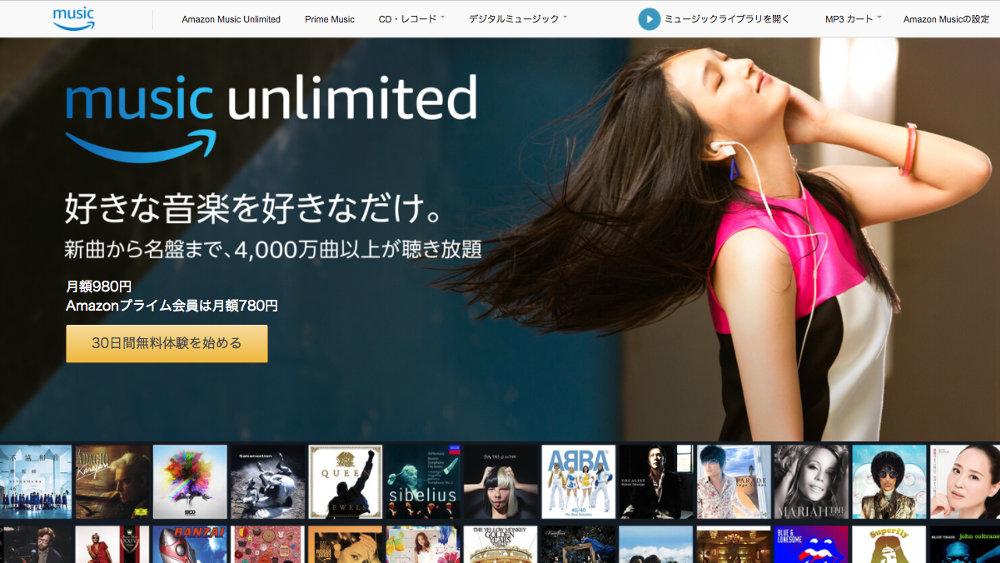 月額780円で4000万曲以上が聴き放題、Amazon『Music Unlimited』が国内サービス開始