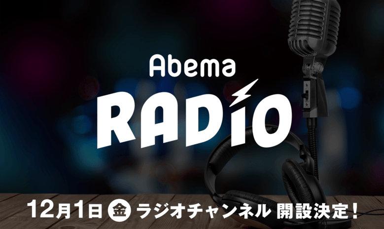AbemaTV にラジオチャンネルが開設、J-WAVE などのラジオ局と連携し人気音楽番組をエリアフリーで全国どこからでも聴ける