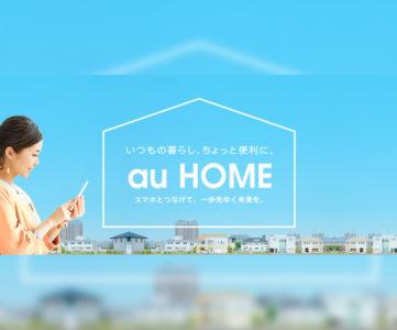 auのホームIoT『au HOME』、Google Home 対応や家電操作などサービス内容が拡充