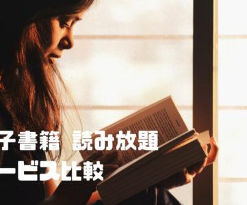 【比較】電子書籍の読み放題、主要サービスの特長やその内容を比較、おすすめは