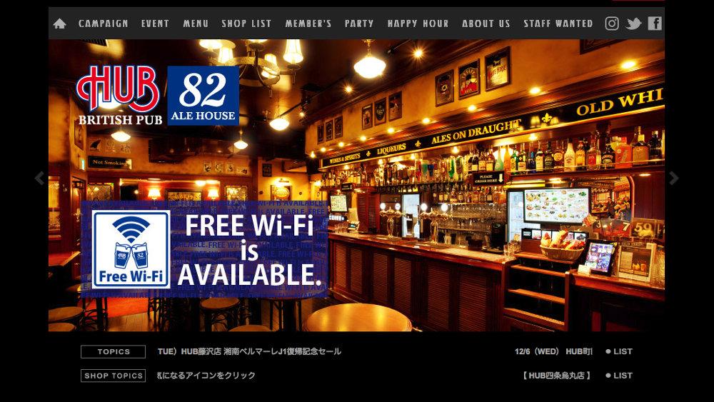 英国風パブ「HUB (ハブ)」が東証一部上場、記念感謝セールで生ビールが1杯180円に。1日限りの創業当時価格が復活