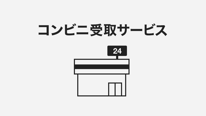 【無印良品】好きな時間に注文商品を受け取れる、ネットストアで「コンビニ受取」が利用可能に