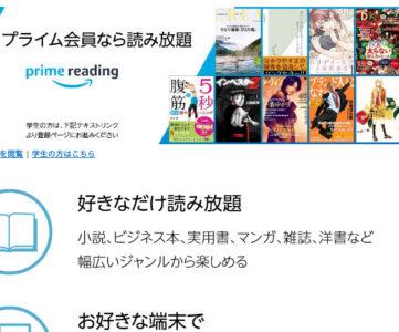 【比較】「Prime Reading」サービス概要や読み放題「Kindle Unlimited」との違いについて