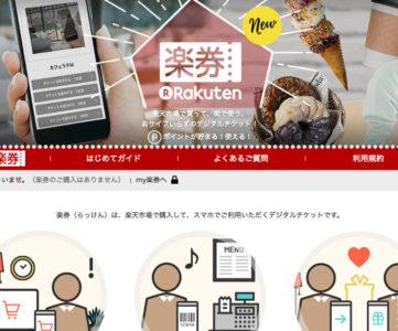 楽天、飲食店をキャッシュレスで利用できるデジタルチケットサービス「楽券 (らっけん)」を開始。すき家やミスド、サーティワン、椿屋珈琲店などが参加