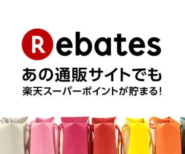 Rebates (リーベイツ) は楽天運営のお得なポイントバックサービス、特徴やメリット・デメリットのまとめ