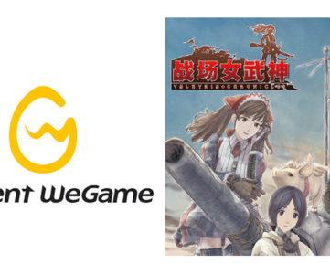 セガ、テンセントと組んで中国市場で PC ゲーム配信。第1弾は『戦場のヴァルキュリア』