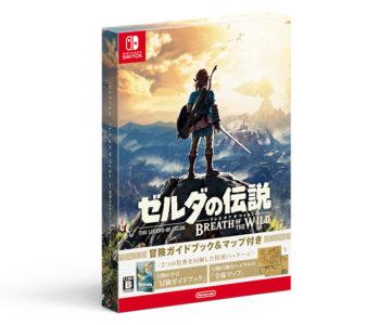 スイッチ版『ゼルダの伝説 ブレスオブザワイルド』に特典つき特別パッケージが登場、DLCのダウンロードカードも