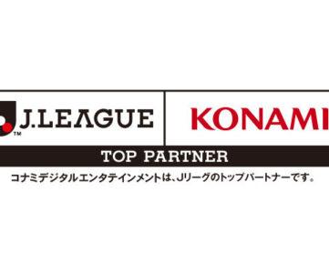 コナミ、Jリーグのトップパートナーに復帰
